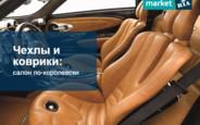 Чехлы и коврики: салон по-королевски