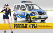 Ролевые игры: Mercedes-Benz Citan
