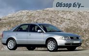 Обзор б/у Audi A4 (B5): Индивидуальное решение