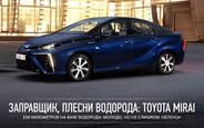 Заправщик, плесни водорода: Toyota Mirai
