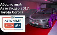 Абсолютний Авто Лідер 2017: Toyota Corolla