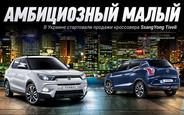 Автомобиль недели: SsangYong Tivoli