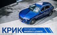 Тест-драйв Maserati Levante