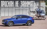 Автомобиль недели: Mercedes-Benz GLC Coupe