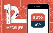 12 месяцев: Мобильное приложениe AUTO.RIA установили  850 000+ автомобилистов