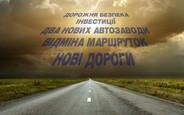 Drive Ukraine 2030: куди приїдемо?