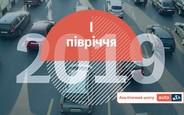Авторынок І полугодие 2019: Как за год изменились вкусы украинцев