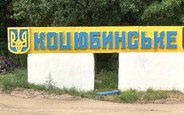Верховная Рада собирается присоединить Коцюбинское к Киеву