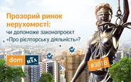Прозорий ринок нерухомості: чи допоможе законопроєкт «Про рієлторську діяльність»?