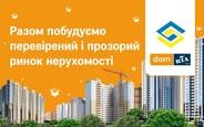 Спілка фахівців з нерухомості України долучилась до ідеї DOM.RIA побудувати перевірений і прозорий ринок нерухомості