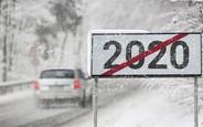 Ідеш – то йди! Чим непростий 2020 рік запам'ятався автомобілістам