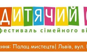 А ви чули, що 20-21 серпня у Палаці мистецтв великий Фестиваль сімейного відпочинку?
