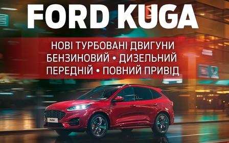 Абсолютно нова бензинова Kuga вже в Україні