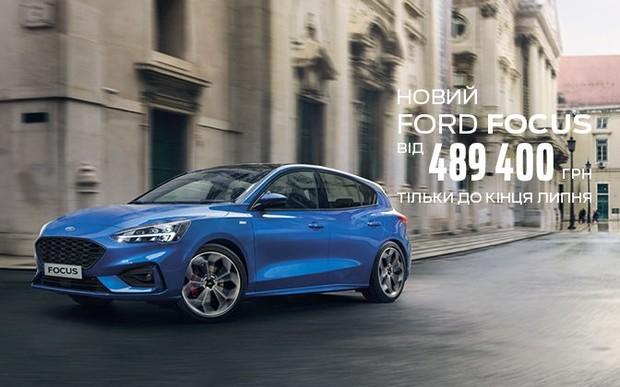 Абсолютно новий Ford Focus від 489 400 гривень