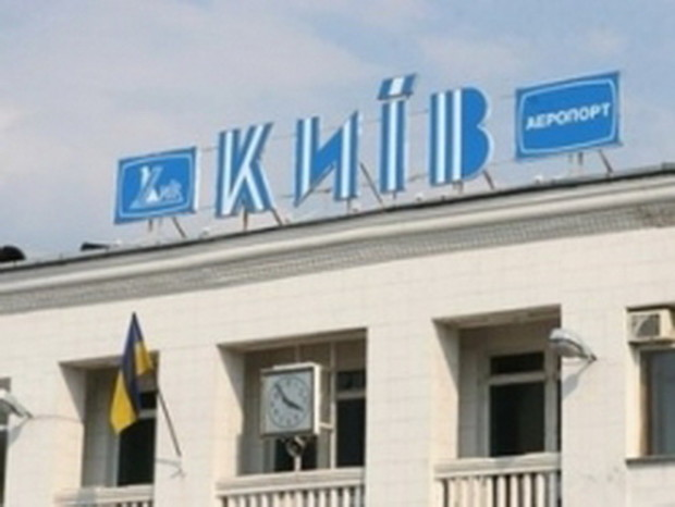 Аэропорт «Киев» планируется реконструировать с весны