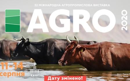 АГРО - 2020 состоится в августе