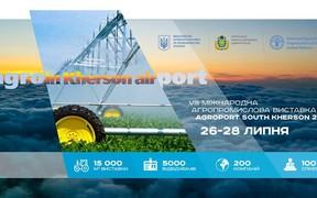 AGROPORT  Південь Херсон 2018
