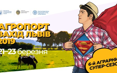 AGROPORT Тернопіль 2020