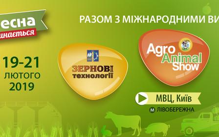 «АгроВесна 2019» об'єднає 3 міжнародні виставки: «Зернові технології», Agro Animal Show та  «Фрукти. Овочі. Логістика»