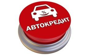 AIS Autotrade запускает новую кредитную программу и предлагает покупку б/у авто в кредит без справки о доходах!