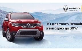 Акції офіційного сервісного центру Renault Кий Авто