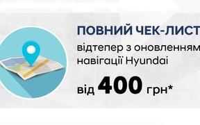 Акційна ціна на діагностику автомобіля з оновленням навігації