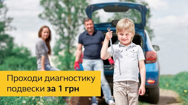 «Акционная весенняя диагностика на автомобили Renault»