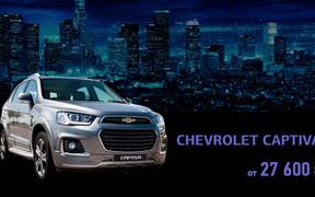 Акционное предложение на Chevrolet