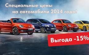 Акционные цены -15% на автомобили Volkswagen 2014 года в «Атлант-М Лепсе»