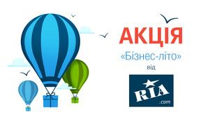 Акція «Бізнес-літо» на RIA.com: бонуси при купівлі інтернет-магазину та пакетів оголошень