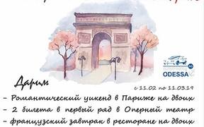 """Акция: """"Французская весна в Автотрейдинге"""""""