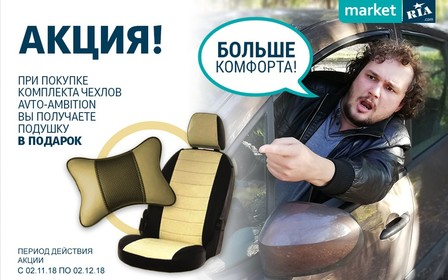 Акция на MARKET.RIA: автомобильные чехлы AVto-AMbition