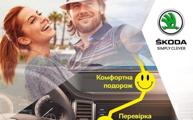 Акція на оригінальні запасні частини ŠKODA «Cплануй свою подорож».