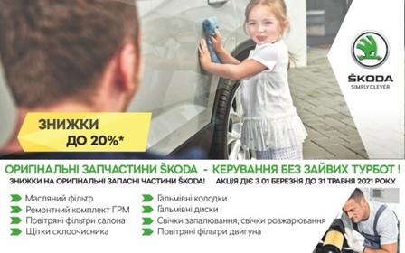 Акція на оригінальні запасні частини ŠKODA «Керування без зайвих турбот»