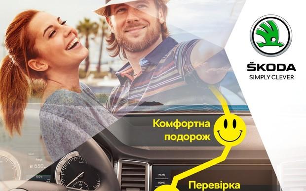 Акція на оригінальні запасні частини ŠKODA «Сплануй свою подорож».