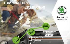 Акція на оригінальні запасні частини ŠKODA «Твій маршрут до весни»