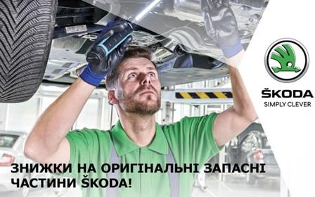 Акція на оригінальні запасні частини ŠKODA «Твій вигідний вибір»