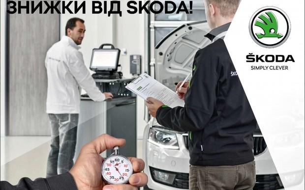 Акція на оригінальні запасні частини «Встигни на весняні знижки від ŠKODA»