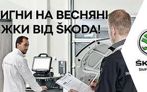 Акция на оригинальные запасные части ŠKODA «Не опоздайте на весенние скидки от SKODA»