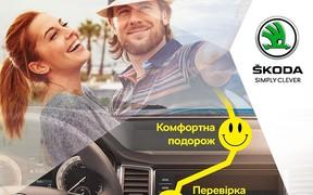Акция на оригинальные запасные части ŠKODA «Спланируй свое путешествие»