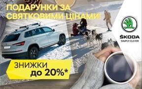 Акція на сувенірну продукцію ŠKODA «Подарунки за святковими цінами»