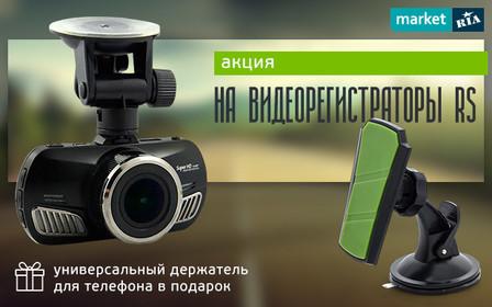 Акция на видеорегистраторы бренда RS