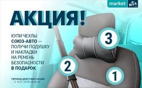 Акция от MARKET.RIA – подарки при покупке чехлов «Союз-Авто»
