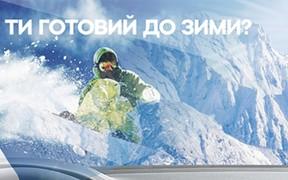 Акція «Ти готовий до зими?»