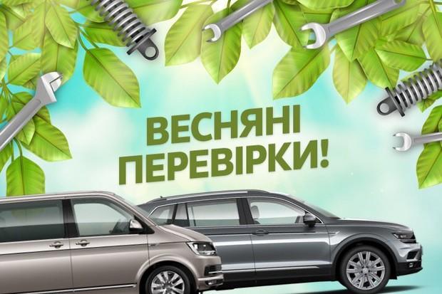 """Акція """"Весняні перевірки в Атлант-М Київ!"""""""
