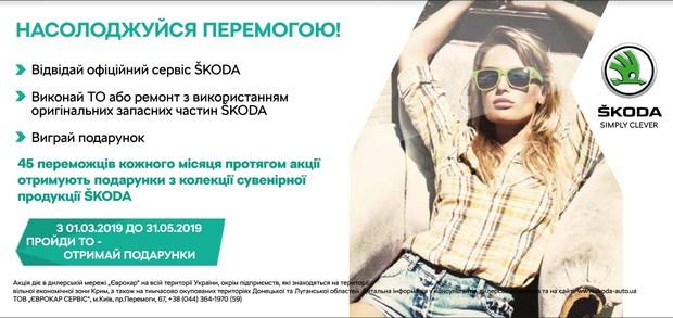 Акція від ŠKODA «Пройди ТО – отримай подарунки»