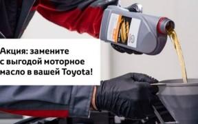 Акция! Замените с выгодой моторное масло в Вашей Toyota