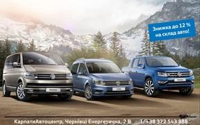 Акцію продовжено! Знижка 12% на комерційні автомобілі Volkswagen!