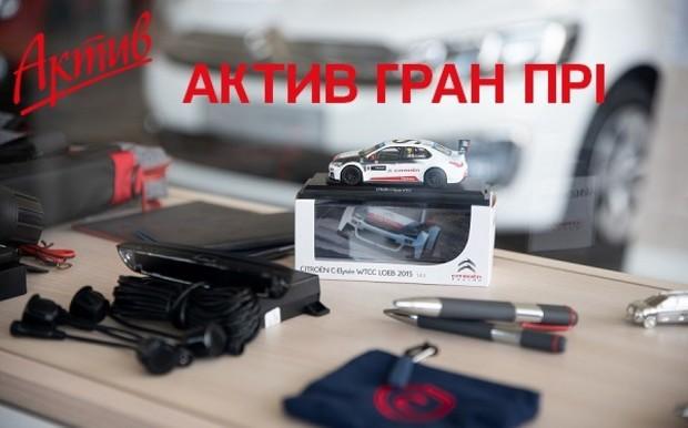 Актив Гран Прі перший офіційний дилерський центр Citroёn м. Києва, який відкрито у 2019 році!