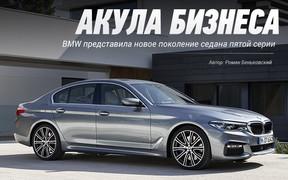 Акула бизнеса: Новый BMW 5 серии представили в Украине